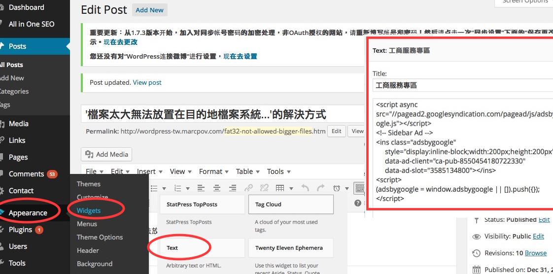 implement-google-adsense-in-wordpress4